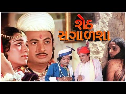 Xxx Mp4 Seth Sagalsha Gujarati Super Hit Movie શેઠ સગાળશા ગુજરાતી સુપર હિટ મૂવી Full HD 1080p 3gp Sex