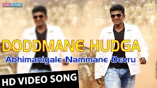 Doddmane Hudga - Abhimanigale Nammane Devru Video Song | Puneeth |Harikrishna | New Kannada Movie