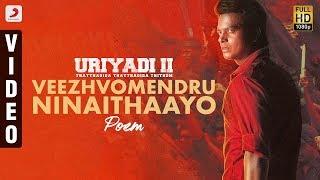 Uriyadi 2 - Veezhvomendru Ninaithaayo Poem Video (Tamil) | Govind Vasantha | Vijay Kumar | Suriya