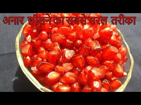 How To Cut Open A Pomegranate (Anar) | Trick To Cut Pomegranate