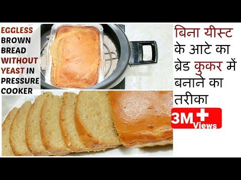 बिना यीस्ट के आटे का ब्रेड कुकर में बनाने का तरीका || Eggless BROWN Bread Without Yeast in Cooker