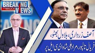 Breaking Views with Malick   PTI demands CM Murad's resignation   28 Dec 2018   92NewsHD