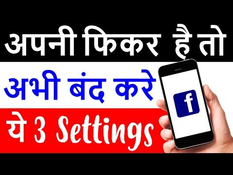 Facebook User's अभी ये 3 Settings को बंद करें for Your Privacy & Security