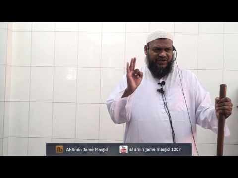 Xxx Mp4 Jumar Khutba 17 February By Abdur Razzak Bin Yosuf 3gp Sex
