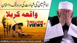 Imam Hussain (as) Shahadat Ki Dastan - امام حسین کی شہادت کی دردناک داستان Maulana Tariq Jameel