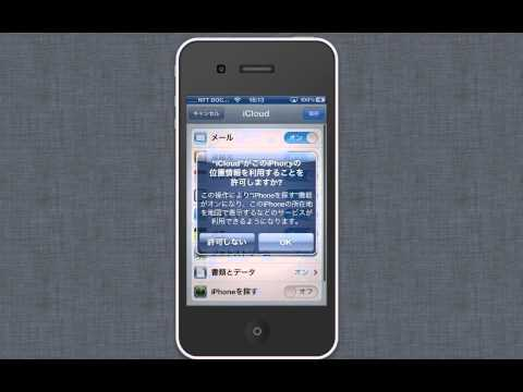iPhone4S: Adding Mail Account