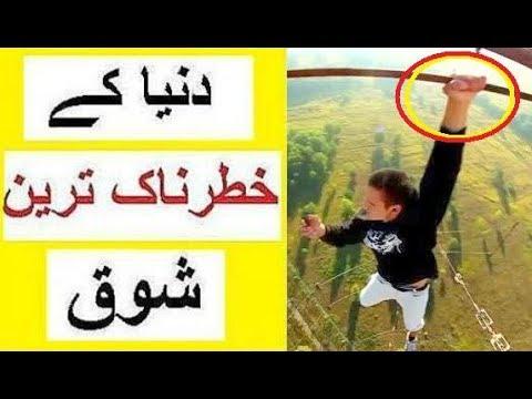 World's Most Dangerous Hobbies -- Khatarnak Tareen Shouq