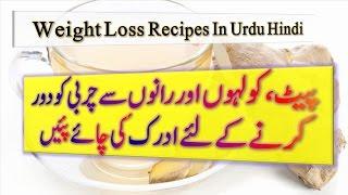 rida aftab pierdere în greutate ceai în urdu