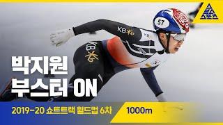 2020 ISU 쇼트트랙 월드컵 6차 대회 1000m 준결, 결승 [습츠_쇼트트랙]
