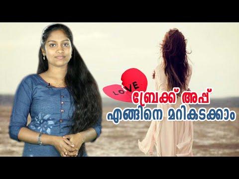 ബ്രേക്ക് അപ്പ് എങ്ങിനെ മറികടക്കാം | How to overcome breakup situation | Malayalam Motivation speech