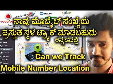 ನಾವು ಮೊಬೈಲ್ ಸಂಖ್ಯೆಯ  ಪ್ರಸ್ತುತ ಸ್ಥಳ ಟ್ರ್ಯಾಕ್ ಮಾಡಬಹುದ? |can we track mobile number location| ಕನ್ನಡ