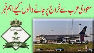 Saudi Arab Letest News About Kahroj Nahai In Urdu Hindi 2018