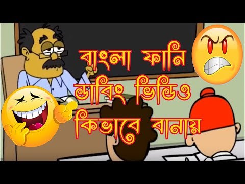 How To Make Funny Dubbing Video in Bangla     Funny Dubbing Video Making Process A To Z