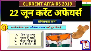23 June 2019 next exam current affairs in hindi 2019 |Daily
