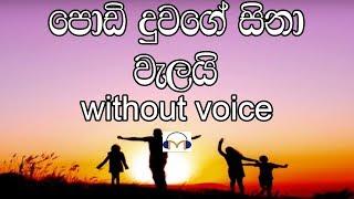 Ada Deegeka Giya Nuba Mata Karaoke (without voice) අද