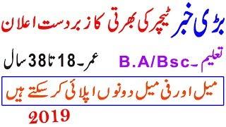 govt Rescue 1122 Jobs 2019 – Rescue 1122 male and female Jobs – job