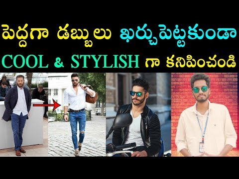 8 Daily Habits To Look Cool and Stylish | In Telugu | Naveen Mullangi