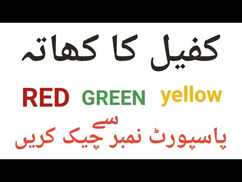 how to check iqama status' RED GREEN YELLOW  online urdu/ hindi.mol ksa.