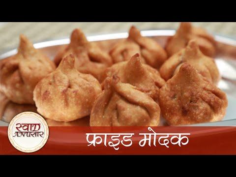Fried Modak - फ्राइड मोदक – Ganesh Chaturthi Special | Indian Sweet Recipe