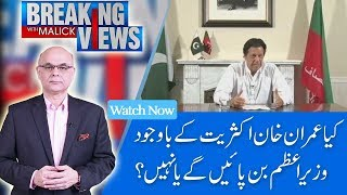 Breaking Views with Malick   Will Imran Khan make his government in Punjab?   27 July 2018