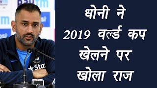 MS Dhoni speaks about playing in ICC World Cup 2019  | वनइंडिया हिन्दी