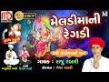 Meldi Mani Regadi Dali Dodiyani Vaat Full Video 2018 Raju Rabari Ni Regadi mp3