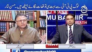 Aaj Rana Mubashir Kay Sath - 10 June 2018 | Aaj News