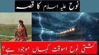 The Story of Prophet Noah (AS)   Urdu / Hindi