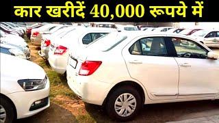 Second hand car bazar !! Biggest old car market !! All india finance !! S.s.s. Ji car bazar