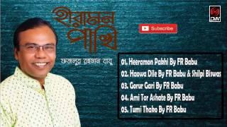 Hiramon Pakhi by Fazlur Rahman Babu | New Bangla Hit Song | Audio Jukebox | Full HD