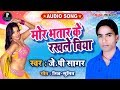 Download  मोर भतार के रखले बिया - J P Sagar - Mor Bhatar Ke Rkhale Biya - Bhojpuri Song 2020 MP3,3GP,MP4