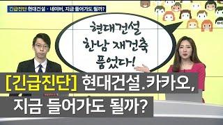 [긴급진단] 현대건설ㆍ카카오, 지금 들어가도 될까? / 시청자가 궁금해 / 매일경제TV