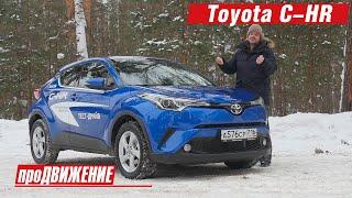 Терзания!) Тест-драйв Toyota C-HR. 2019. Автоблог про.Движение