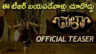 MELA Teaser | MELA Movie Teaser | 2018 Latest Telugu Movie Trailers | Tollywood Nagar