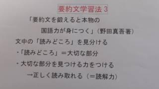秦野市 個別指導 学習塾 「国語ー要約文学習法3」