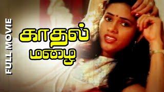 Tamil Romantic Full Movie , Kadhal Mazhai , Evergreen Movie , Ft.Nizhalgal Ravi, Suja