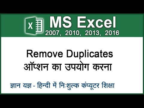 How to find & remove duplicate data/entries by using Remove Duplicates option in MS Excel (Hindi) 69