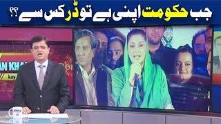 Dunya Kamran Khan Ke Sath - 19 September 2017   Dunya News
