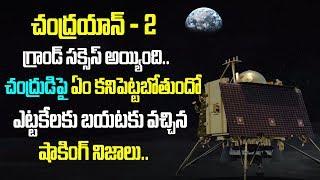 చంద్రయాన్ 2 గ్రాండ్ సక్సెస్ అయ్యింది.. చంద్రుడిపైన కనిపెట్టబోతుంది ఇవే   Chandrayaan 2 Latest   ISRO