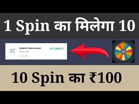 1 SPIN का मिलेगा ₹10 और 10 SPIN का ₹100 रूपए