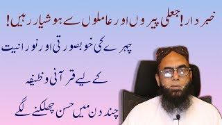 wazifa for clear face Videos - ytube tv