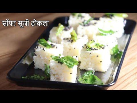 सूजी ढोकला | Sooji Dhokla Recipe in Microwave| Mom's Kitchen