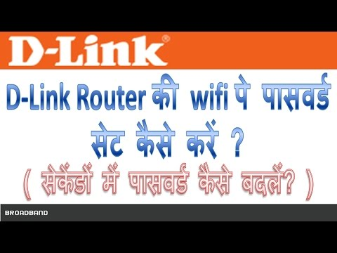 How to set password on dlink wifi router in Hindi | D-link router ki wifi ka password set kaise kare