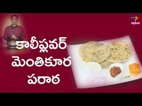 Cauliflower Menthikura Paratha | Super Chef | 6th June 2018 | Full Episode | ETV Abhiruchi