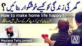 How To Make Home Life Happy ? | Very Important Bayan by Maulana Tariq Jameel 2017