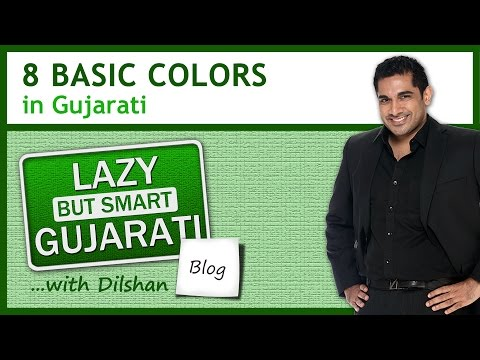 Learn Gujarati Language:  8 Basic Colors in Gujarati (+ free Gujarati phrasebook)