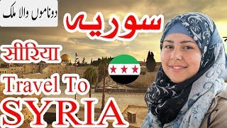 Travel To Syria | Full History And Documentary About Syria In Urdu & Hindi | سوریہ کی سیر