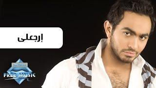 Tamer Hosny - Ergaaly   تامر حسنى - إرجعلى