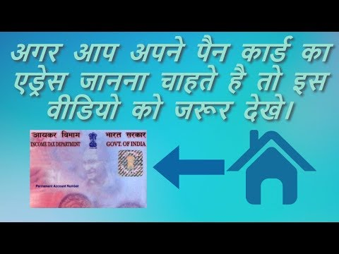 How to know pan card address