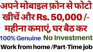 Work from home.Good income Part time job. shutterstock.com.मोबाइल फ़ोन से कमाएं, घर बैठ कर |